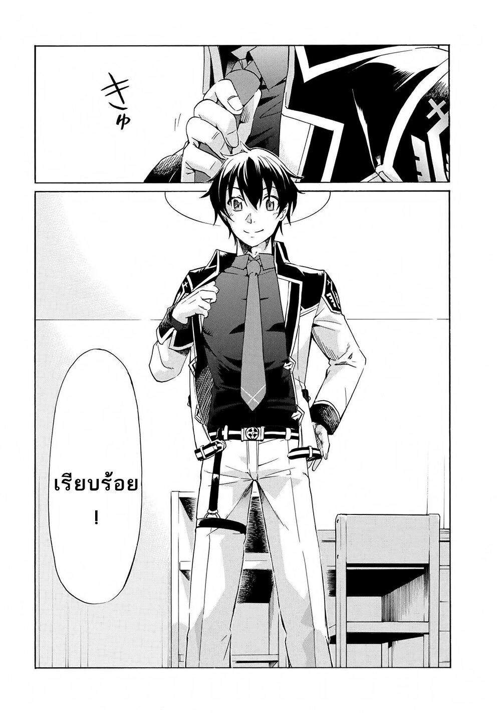 อ่านการ์ตูน Ichioku-nen Button o Renda Shita Ore wa Kizuitara Saikyou ni Natteita ตอนที่ 4 หน้าที่ 16