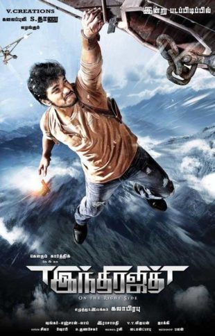 Indrajith 2017 Hindi Dubbed Movie Download HDRip 720p