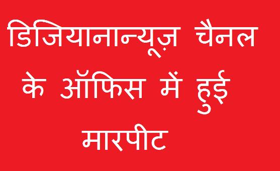 Attack at DigianaNews Channel by Criminals At Katni Office News Vision Hindi Samachar