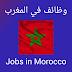 وظائف المغرب: آخر عروض عمل في المغرب الدار البيضاء مكناس فاس مراكش الرباط طنجة