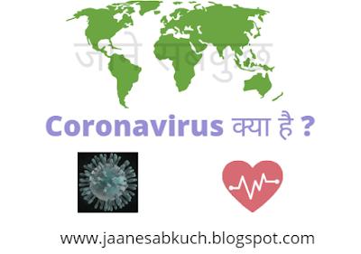Coronavirus क्या है ? क्या है इस से बचाव के उपाय - कोरोनावायरस टिप्स
