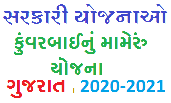 kuvarbai mameru Yojana Registration Form, Doccuments, Status, List, Eligibility, Benefits and All Information