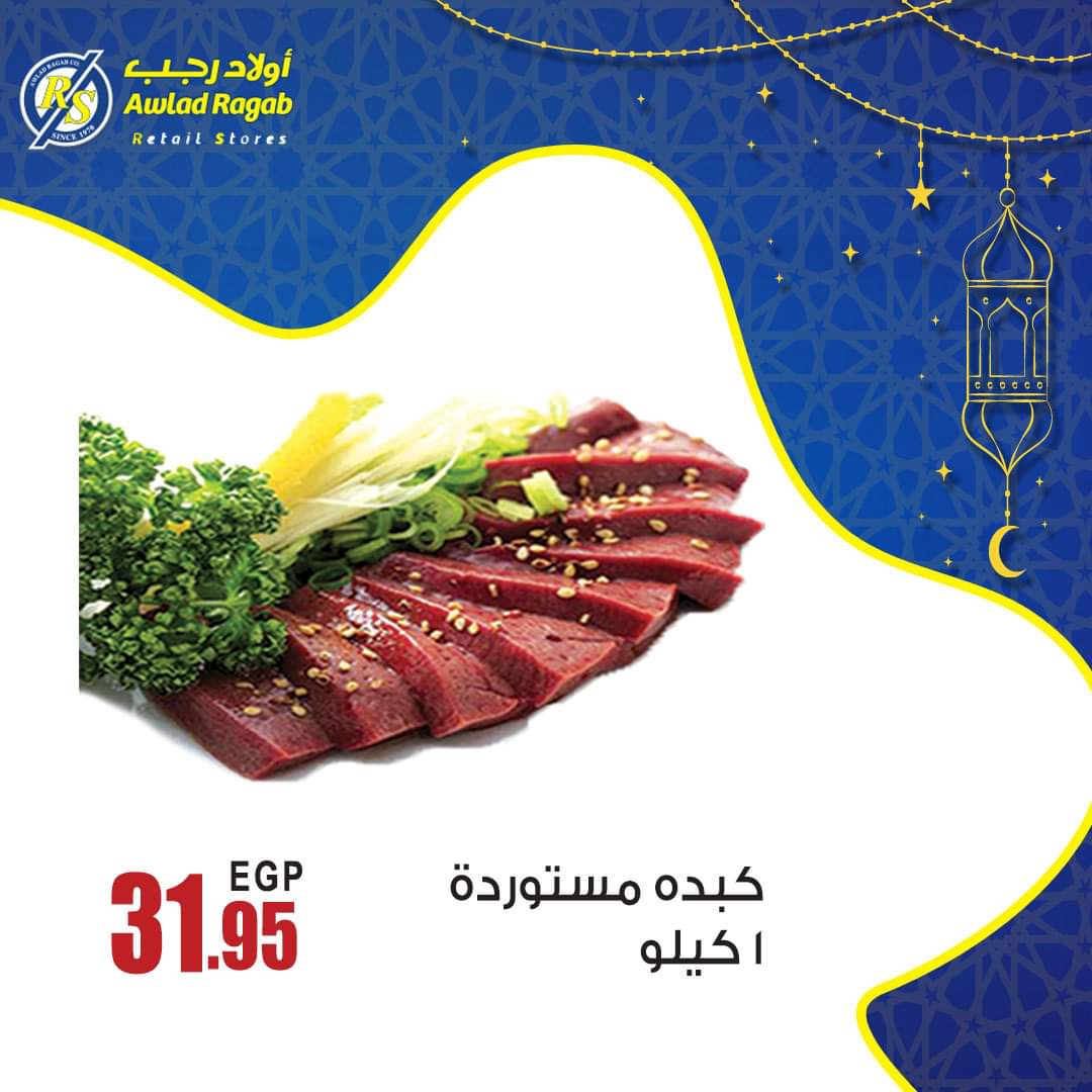 اولاد رجب |عروض اولاد رجب رمضان من 1 ابريل حتى 30 ابريل 2020
