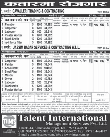 Free Visa & Free Ticket, Jobs For Nepali In Qatar, Salary -Rs.1,04,868/