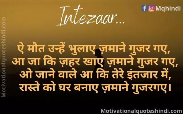 Intezar Status In Hindi 2 Line
