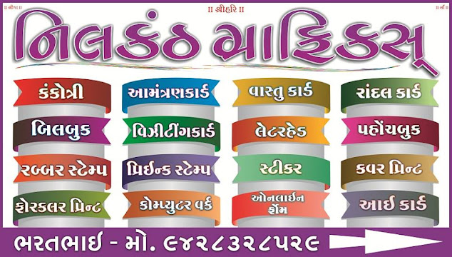 NILKANTH GRAPHICS  Halvad 9428328529 Kankotri, Invitation Card, Visiting Card, Letter Head, Sticker, Rubber Stamp, PreInk Stamp, Bill Book, I Card, Envelope Printing, Envelope,