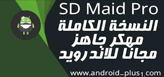 تحميل تطبيق SD Maid Pro المدفوع لتنظيف الهاتف من المخلفات و حذف الملفات المكررة مهكر جاهز للاندرويد ، SD Maid Pro Full unlocker Mod Hack.apk ، تحميل SD Maid Pro المدفوع ، تحميل مفتاح SD Maid ، تنزيل SD Maid Pro مهكر ، SD Maid Pro النسخة الكاملة ، تحميل SD Maid مدفوع ، تنزيل مفتاح SD Maid مجانا ، SD Maid Pro مهكر ، تهكير SD Maid ،  تحميل SD Maid Pro النسخة الكاملة ، SD Maid مفتوح ، تطبيق تنظيف الهاتف من المخلفات ، تسريع الهاتف ، حذف الملفات المكررة ، حذف الصور المكرره ، حذف الملفات الفارغة ، تنظيف الرام ، مساحة الهاتف ممتلئة ، حل مشكلة مساحة الهاتف لاتكفي ، SD Maid Pro.apk ، SD Maid Pro رابط مباشر ، تحميل SD Maid Pro برابط مباشر ، Download-app-sd-maid-pro-full-mod-apk
