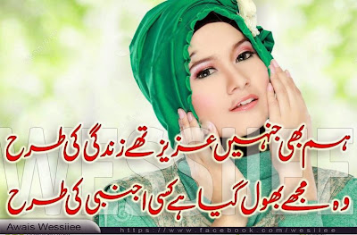 Sad Poetry | Urdu Sad Poetry | Poetry Urdu Sad | Poetry Pics | Urdu Poetry World,Urdu Poetry,Sad Poetry,Urdu Sad Poetry,Romantic poetry,Urdu Love Poetry,Poetry In Urdu,2 Lines Poetry,Iqbal Poetry,Famous Poetry,2 line Urdu poetry,Urdu Poetry,Poetry In Urdu,Urdu Poetry Images,Urdu Poetry sms,urdu poetry love,urdu poetry sad,urdu poetry download,sad poetry about life in urdu