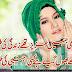 Sad Poetry | Urdu Sad Poetry | Poetry Urdu Sad | Poetry Pics | Urdu Poetry World