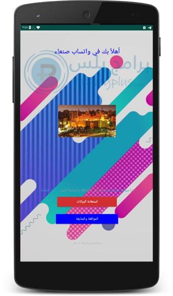 واجهة تطبيق واتساب صنعاء