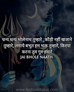 MAHAKAL STATUS IN HINDI  - MAHADEV STATUS