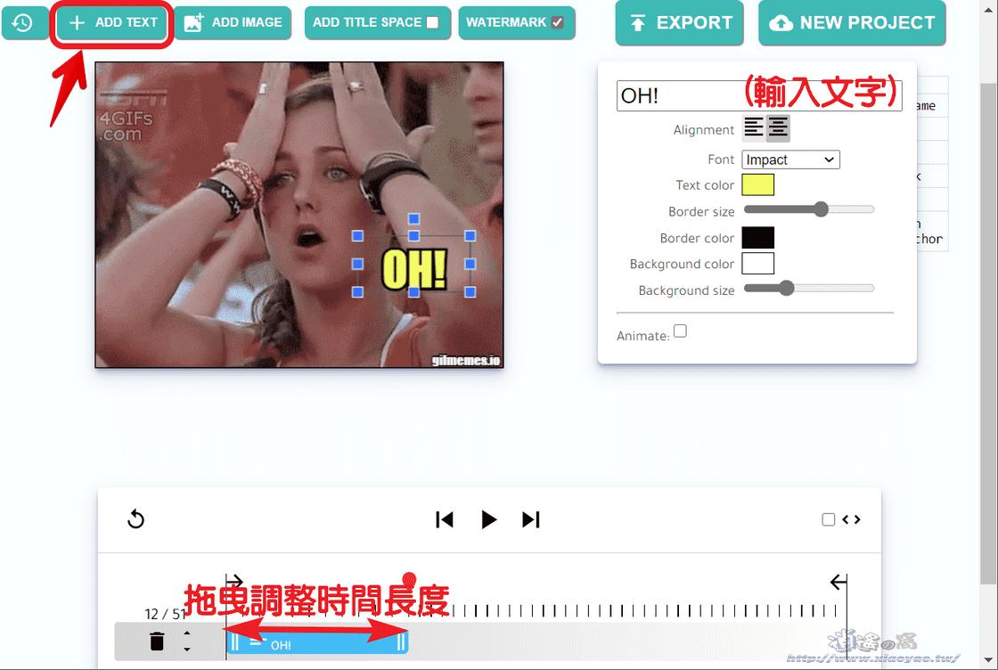 Gif Memes 在 GIF 加入動態文字和圖片