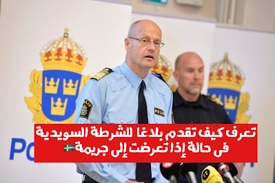 تعرف كيف تتواصل مع الشرطة السويدية فى حالة إذا تعرضت إلى جريمة