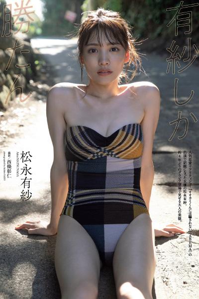Arisa Matsunaga 松永有紗, Weekly Playboy 2021 No.01-02 (週刊プレイボーイ 2021年1-2号)