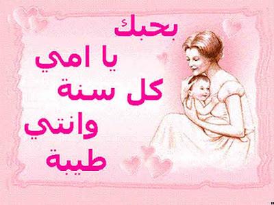 بحبك يا امى ، كل سنه وانتى طيبة ، صور عيد الام