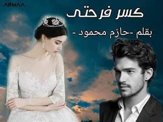 رواية كسر فرحتي كامله بقلم حازم محمود