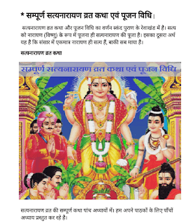 Sampurn-Satyanarayan-Vrat-Katha-Aur-Puja-Vidhi-PDF-Book-In-Hindi
