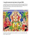 सम्पूर्ण सत्यनारायण व्रत कथा और पजन विधि पीडीऍफ़ पुस्तक हिंदी में  | Sampurn Satyanarayan Vrat Katha Aur Puja Vidhi PDF Book In Hindi