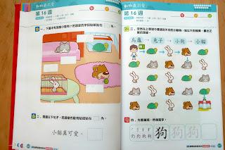 中文的練習書