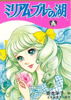 Miriam Blue no Mizumi