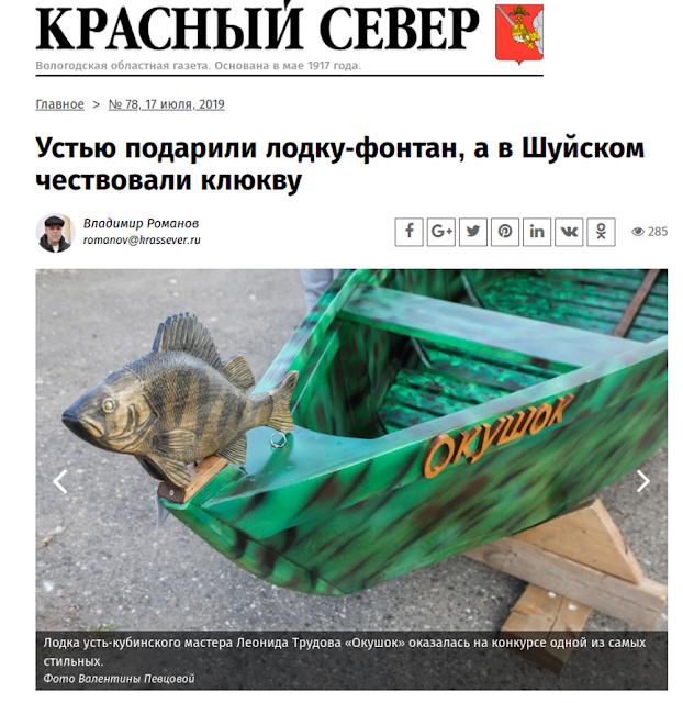 статья в газете о конкурсе мастеров-лодочников