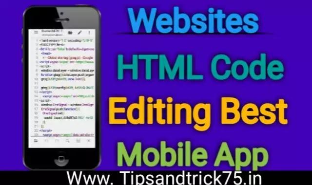 Website HTML Code Editing App-वेबसाइट एचटीएमएल कोड एडिटिंग ऐप