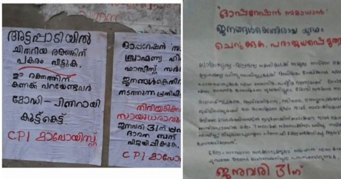 'Modi and Pinarayi' to replace blood spilled in Attappady; Performance of armed Maoist gangs,www.thekeralatimes.com