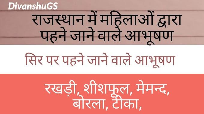 राजस्थान में महिलाओं द्वारा पहने जाने वाले आभूषण