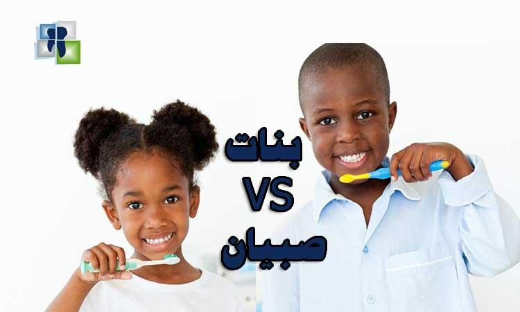 نخر الاسنان عند الأطفال واختلاف معدل النخر بين الذكور والاناث
