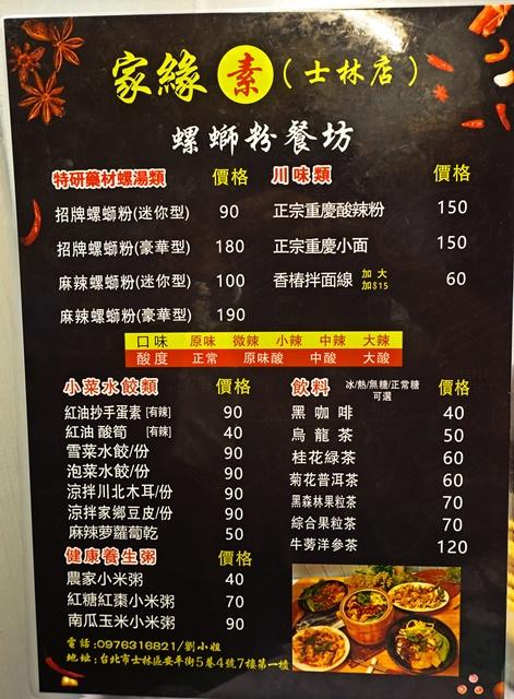 家緣素螺螄粉餐坊菜單~台北士林夜市素食、劍潭捷運站