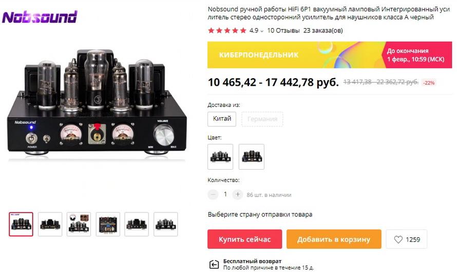 Nobsound ручной работы HiFi 6P1 вакуумный ламповый Интегрированный усилитель стерео односторонний усилитель для наушников класса A черный