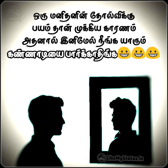 ஒரு மனிதனின் தோல்விக்கு... Tamil Funny Quote With Image...