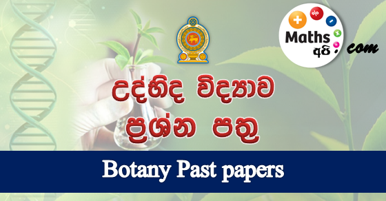 G.C.E. Advanced Level (A/L) Botany Past Papers