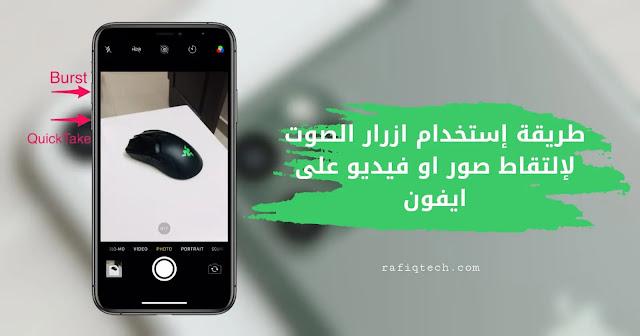 كيفية استخدام أزرار الصوت للكاميرا ومقاطع الفيديو QuickTake على iPhone
