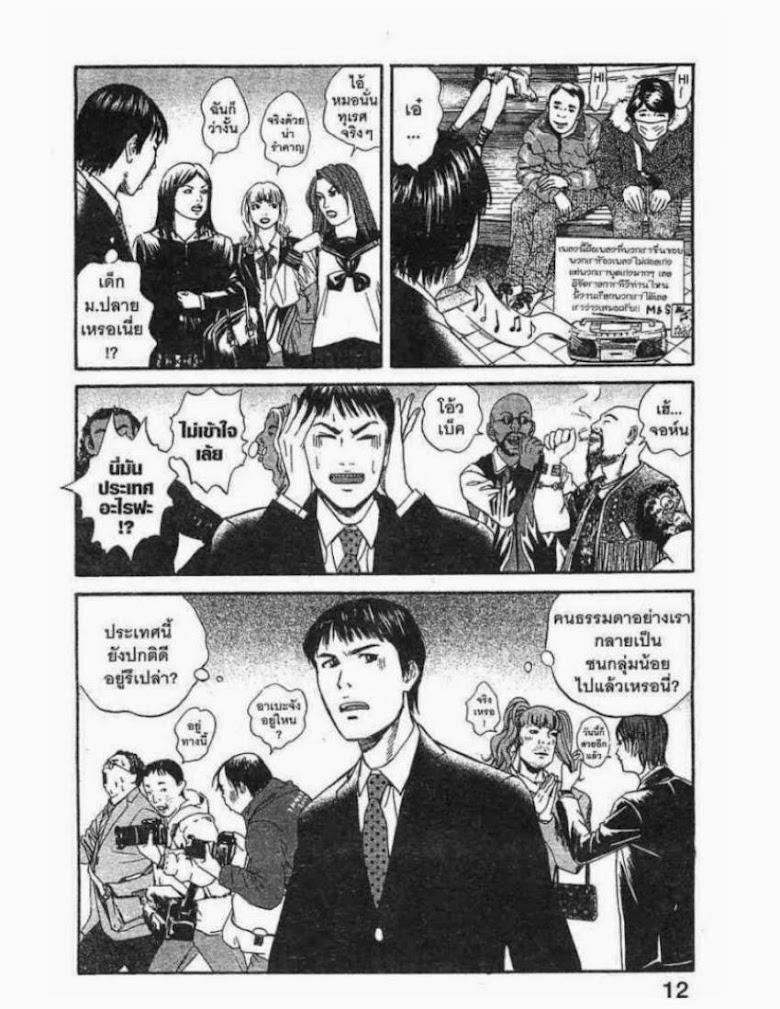 Kanojo wo Mamoru 51 no Houhou - หน้า 9