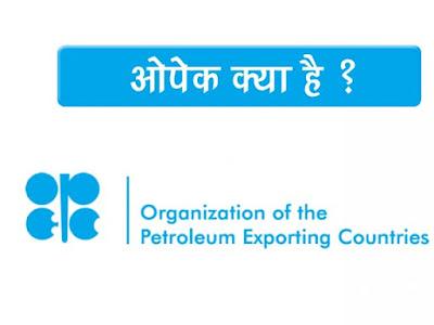 ओपेक क्या है   OPEC Kya Hai