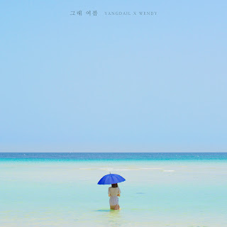 Yang Da Il, Wendy (Red Velvet) – One Summer (그해 여름)