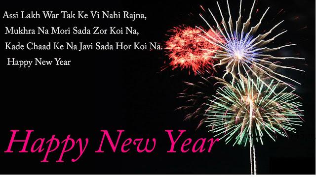 Punjabi happy new year result 2020 image punjabi messages