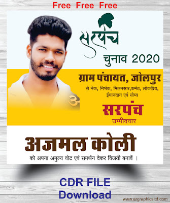 sarpanch election poster in hindi 2020 in cdr file free download