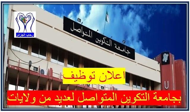 اعلان توظيف بجامعة التكوين المتواصل لعديد من ولايات - التوظيف في الجزائر