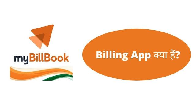 Billing App क्या हैं?