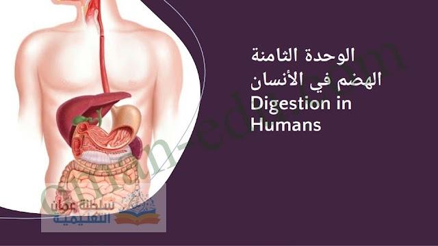 الوحدة الثامنة الهضم في الأنسان Digestion in Humans -للصف التاسع