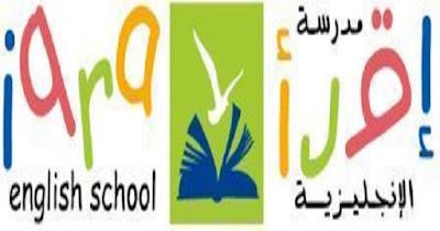 مدرسة-إقرأ-الإنجليزية-قطر