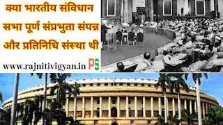 क्या भारतीय संविधान सभा पूर्ण संप्रभु और प्रतिनिधि संस्था थी