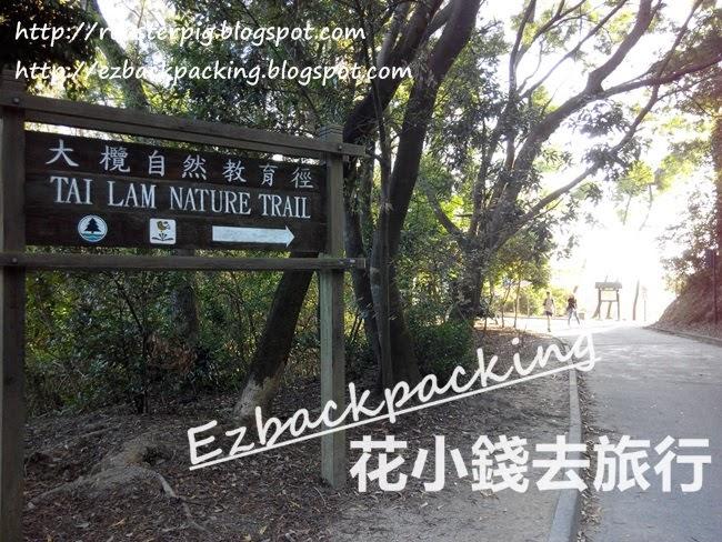 大欖自然教育徑