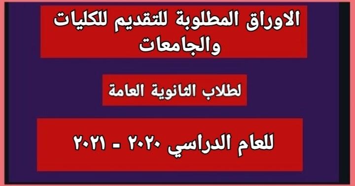 التقديم فى الكليات والجامعات لطلاب الثانوية  .. الاوراق المطلوبة