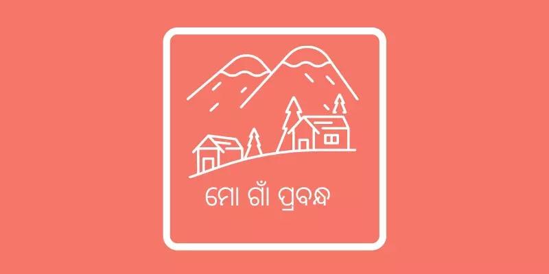 My Village Essay in Odia