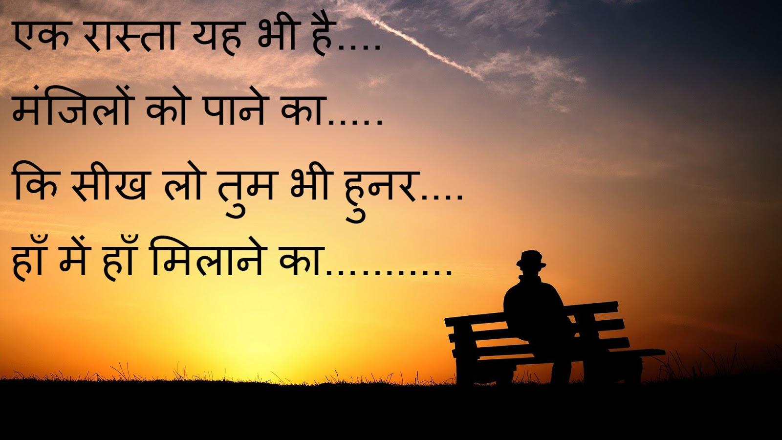 Hindi Shayari Status messages for Whatsapp - Hindi Post