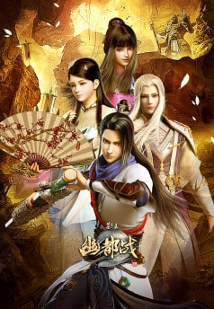 Mộ Vương Chi Vương Phần 4: U Đô Chiến