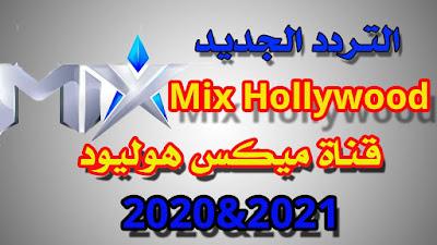 تردد قناة ميكس هوليود Mix Hollywood  الجديد 2021-2020